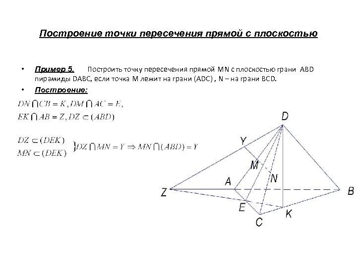 Построение точки пересечения прямой с плоскостью • • • Пример 5. Построить точку пересечения