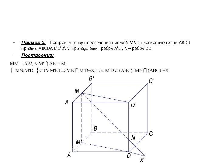 • • Пример 6. Построить точку пересечения прямой MN с плоскостью грани ABCD
