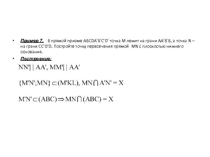 • • Пример 7. В прямой призме ABCDA'B'C'D' точка М лежит на грани