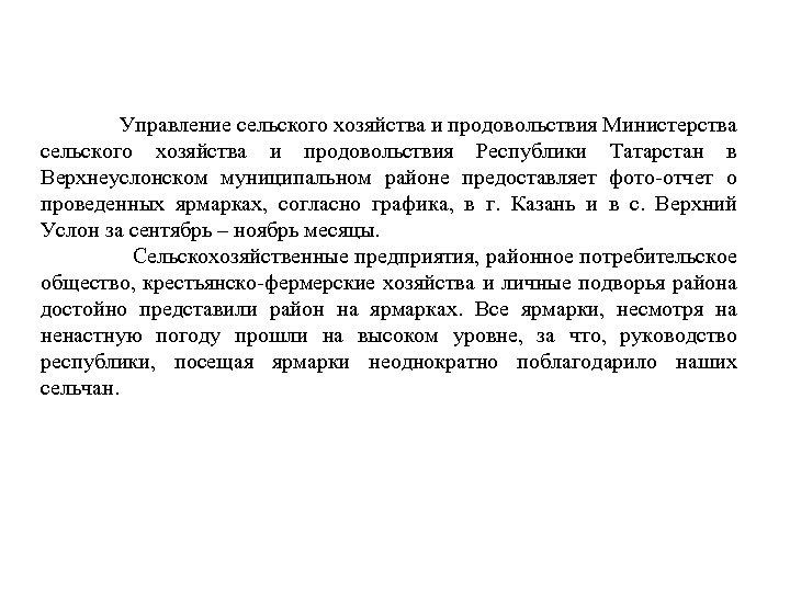 Управление сельского хозяйства и продовольствия Министерства сельского хозяйства и продовольствия Республики Татарстан в Верхнеуслонском