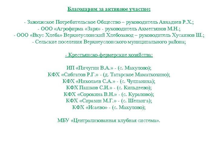 Благодарим за активное участие: - Заволжское Потребительское Общество – руководитель Авхадиев Р. Х. ;