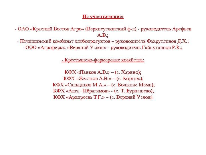 Не участвующие: - ОАО «Красный Восток Агро» (Верхнеуслонский ф-л) - руководитель Арефьев А. В.