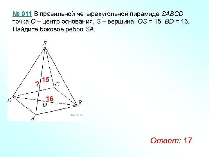 № 911 В правильной четырехугольной пирамиде SABCD точка O – центр основания, S –