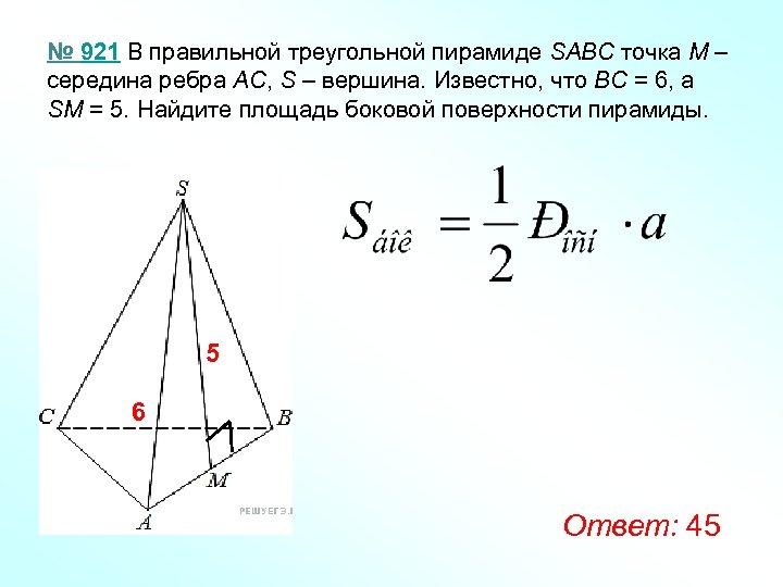 № 921 В правильной треугольной пирамиде SABC точка M – середина ребра AC, S