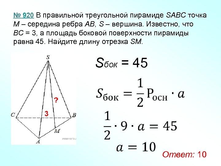 № 920 В правильной треугольной пирамиде SABC точка M – середина ребра AB, S