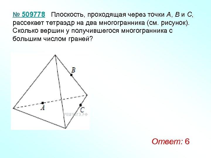 № 509778 Плоскость, проходящая через точки A, B и C, рассекает тетраэдр на два