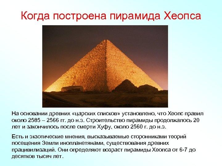 Когда построена пирамида Хеопса На основании древних «царских списков» установлено, что Хеопс правил около