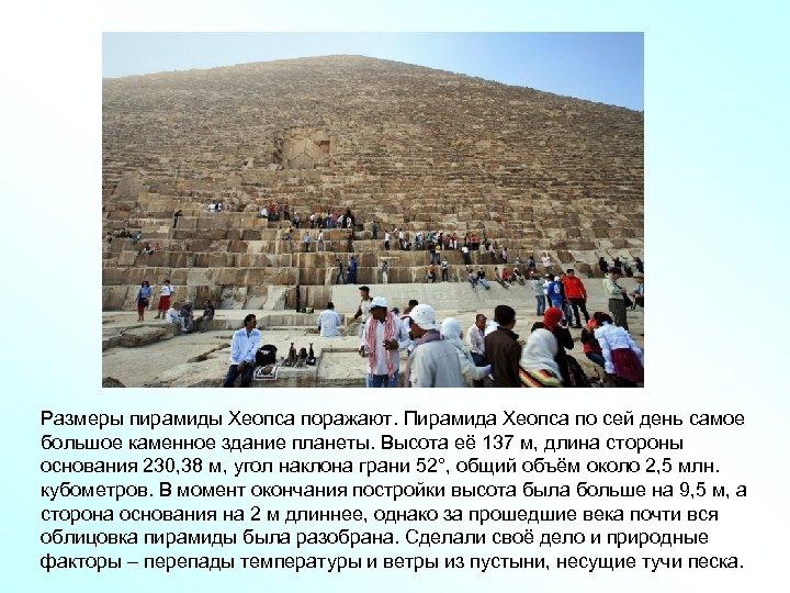 Размеры пирамиды Хеопса поражают. Пирамида Хеопса по сей день самое большое каменное здание планеты.