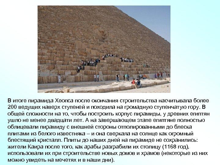 В итоге пирамида Хеопса после окончания строительства насчитывала более 200 ведущих наверх ступеней и