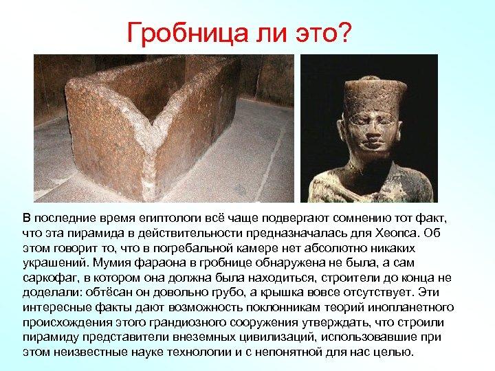 Гробница ли это? В последние время египтологи всё чаще подвергают сомнению тот факт, что