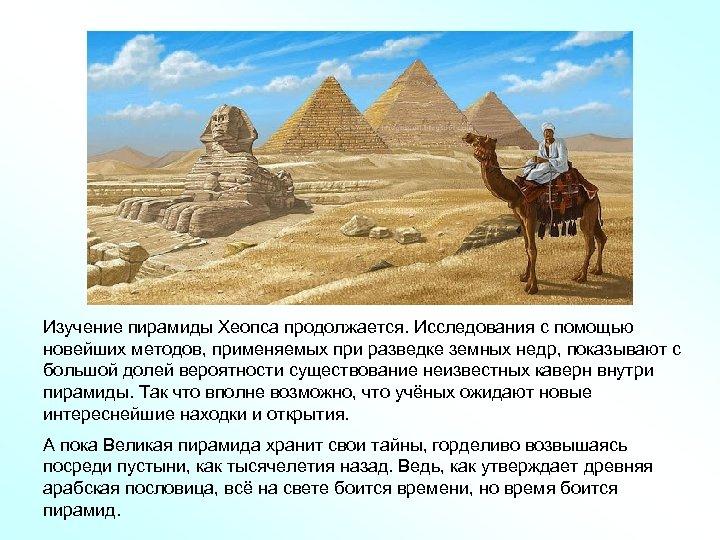 Изучение пирамиды Хеопса продолжается. Исследования с помощью новейших методов, применяемых при разведке земных недр,