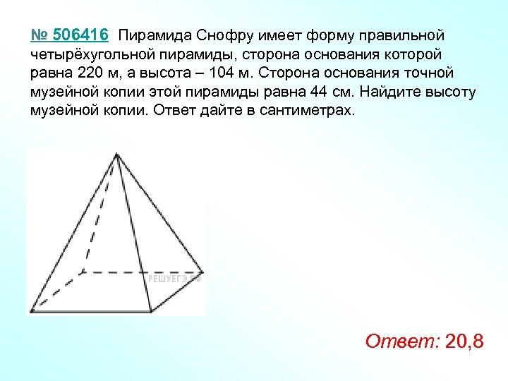№ 506416 Пирамида Снофру имеет форму правильной четырёхугольной пирамиды, сторона основания которой равна 220