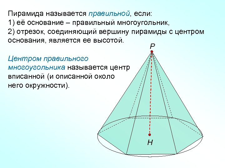 Пирамида называется правильной, если: 1) её основание – правильный многоугольник, 2) отрезок, соединяющий вершину