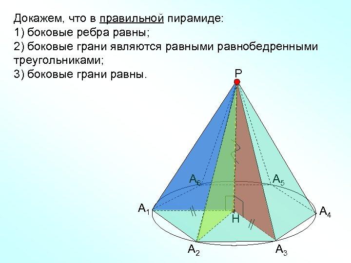 Докажем, что в правильной пирамиде: 1) боковые ребра равны; 2) боковые грани являются равными