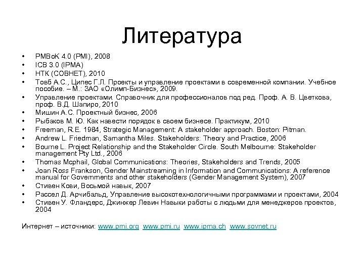 Литература • • • • PMBo. K 4. 0 (PMI), 2008 ICB 3. 0