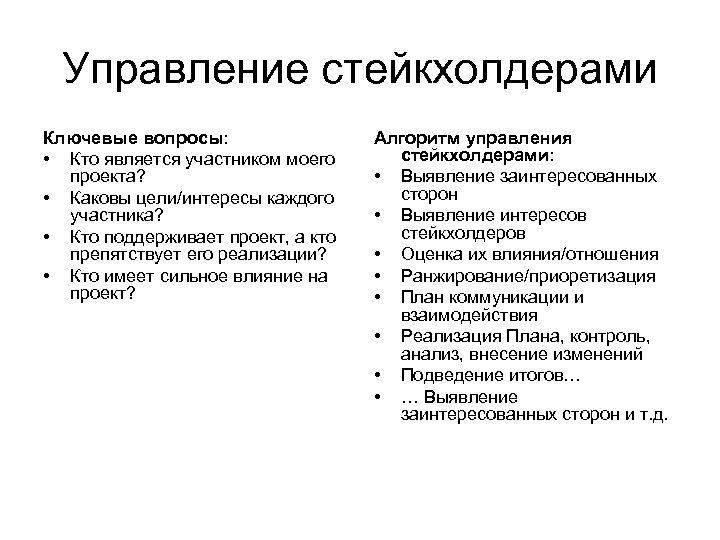 Управление стейкхолдерами Ключевые вопросы: • Кто является участником моего проекта? • Каковы цели/интересы каждого