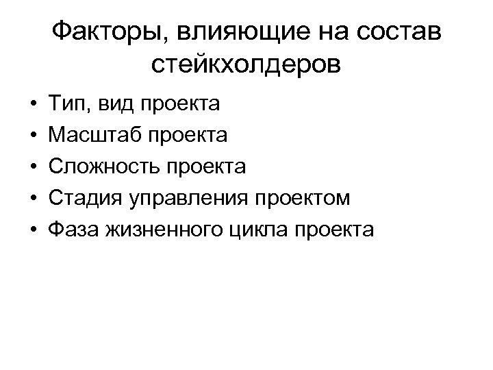 Факторы, влияющие на состав стейкхолдеров • • • Тип, вид проекта Масштаб проекта Сложность