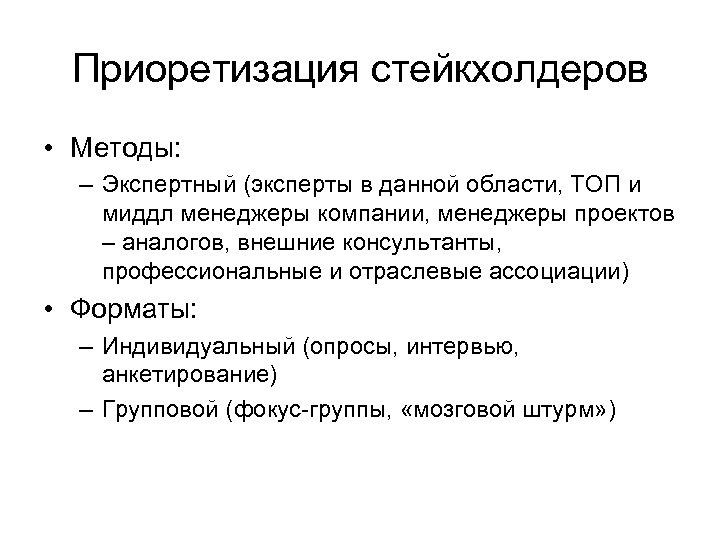 Приоретизация стейкхолдеров • Методы: – Экспертный (эксперты в данной области, ТОП и миддл менеджеры