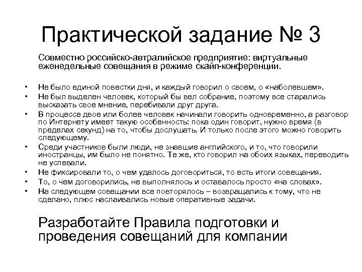 Практической задание № 3 Совместно российско-автралийское предприятие: виртуальные еженедельные совещания в режиме скайп-конференции. •