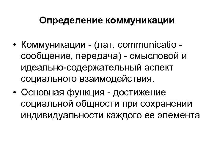 Определение коммуникации • Коммуникации - (лат. communicatio сообщение, передача) - смысловой и идеально-содержательный аспект