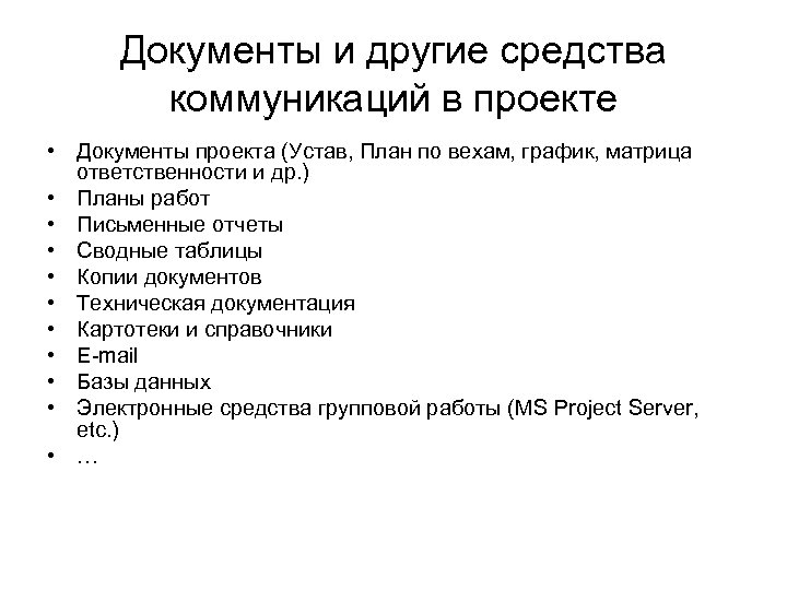 Документы и другие средства коммуникаций в проекте • Документы проекта (Устав, План по вехам,