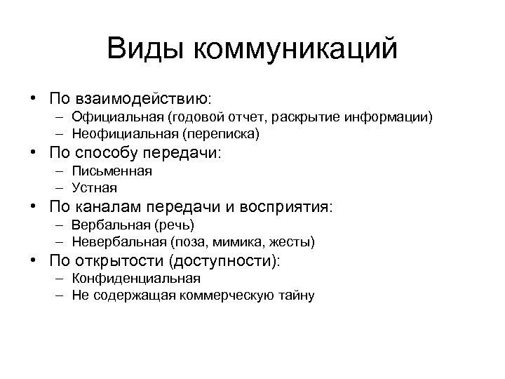Виды коммуникаций • По взаимодействию: – Официальная (годовой отчет, раскрытие информации) – Неофициальная (переписка)