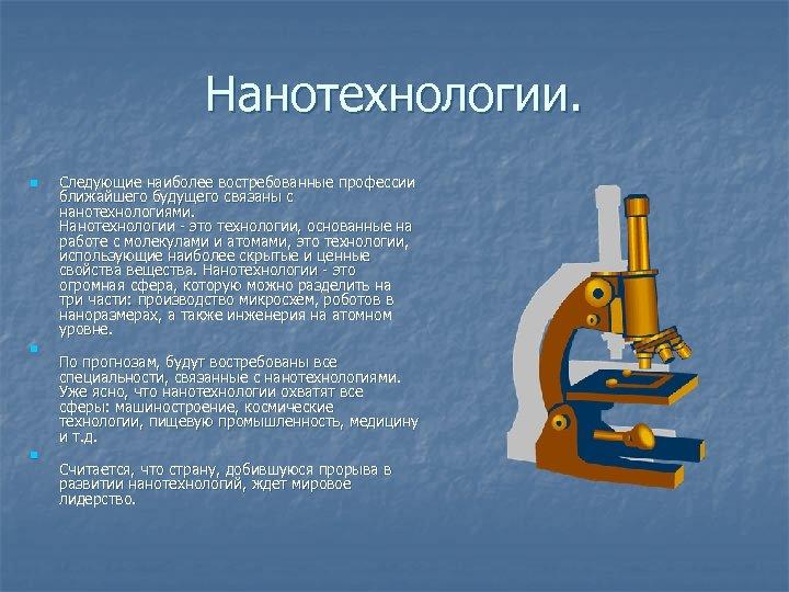 Нанотехнологии. n n n Следующие наиболее востребованные профессии ближайшего будущего связаны с нанотехнологиями. Нанотехнологии