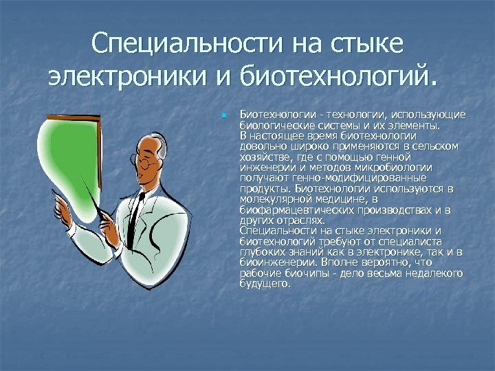 Специальности на стыке электроники и биотехнологий. n Биотехнологии - технологии, использующие биологические системы и