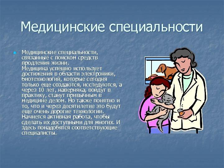 Медицинские специальности n Медицинские специальности, связанные с поиском средств продления жизни. Медицина успешно использует