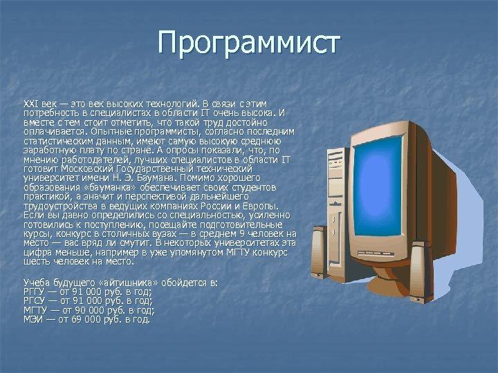 Программист XXI век — это век высоких технологий. В связи с этим потребность в