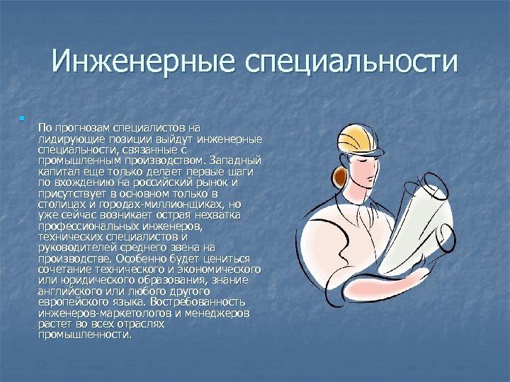 Инженерные специальности n По прогнозам специалистов на лидирующие позиции выйдут инженерные специальности, связанные с