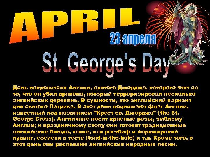 День покровителя Англии, святого Джорджа, которого чтят за то, что он убил дракона, который