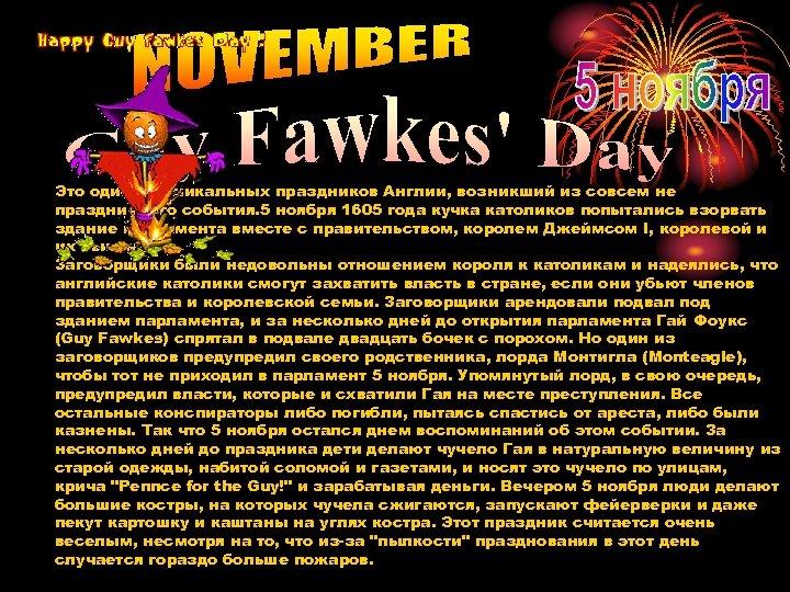 Это один из уникальных праздников Англии, возникший из совсем не праздничного события. 5 ноября