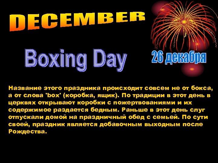 Название этого праздника происходит совсем не от бокса, а от слова 'box' (коробка, ящик).