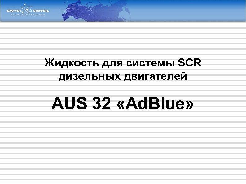 Жидкость для системы SCR дизельных двигателей AUS 32 «Ad. Blue»