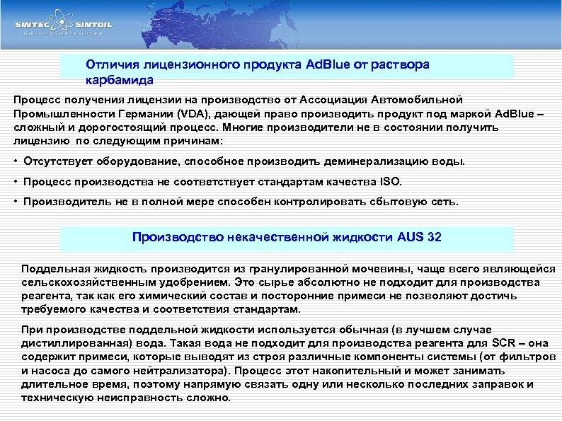 Отличия лицензионного продукта Ad. Blue от раствора карбамида Процесс получения лицензии на производство от