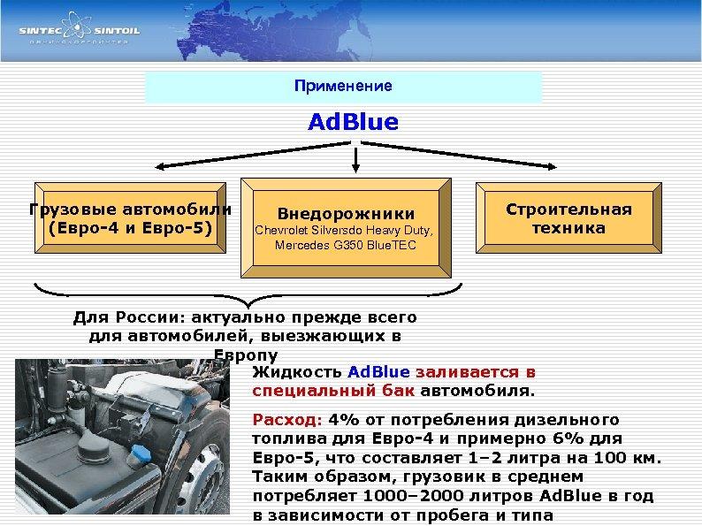 Применение Ad. Blue Грузовые автомобили (Евро-4 и Евро-5) Внедорожники Chevrolet Silversdo Heavy Duty, Mercedes