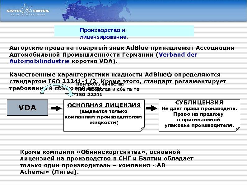 Производство и лицензирование. Авторские права на товарный знвк Ad. Blue принадлежат Ассоциация Автомобильной Промышленности