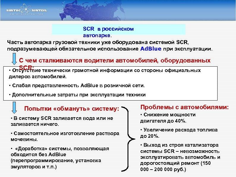 SCR в российском автопарке. Часть автопарка грузовой техники уже оборудована системой SCR, подразумевающей обязательное