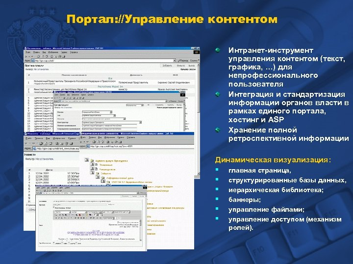 Портал: //Управление контентом Интранет-инструмент управления контентом (текст, графика, …) для непрофессионального пользователя Интеграция и