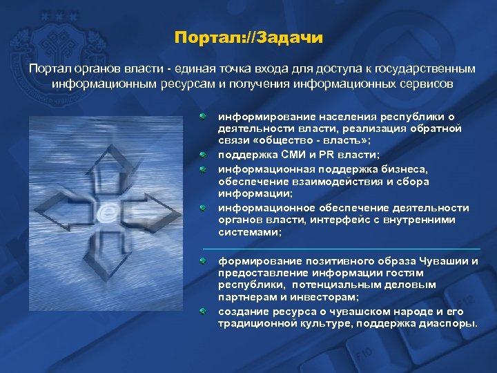 Портал: //Задачи Портал органов власти - единая точка входа для доступа к государственным информационным
