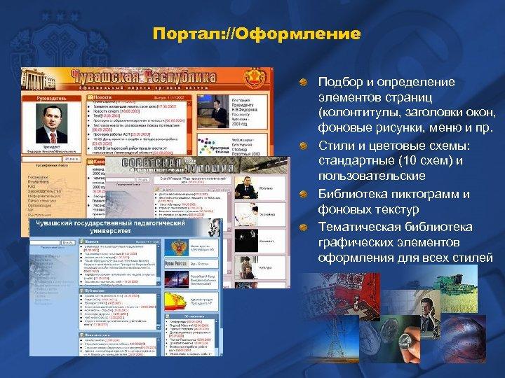 Портал: //Оформление Подбор и определение элементов страниц (колонтитулы, заголовки окон, фоновые рисунки, меню и