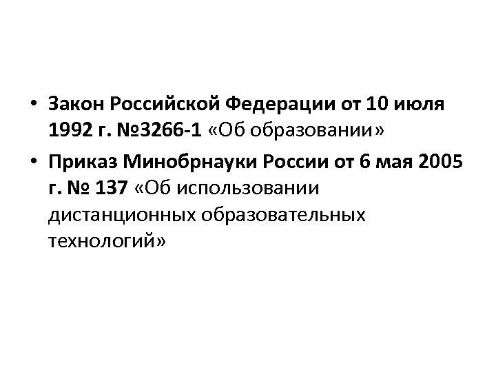 • Закон Российской Федерации от 10 июля 1992 г. № 3266 -1 «Об