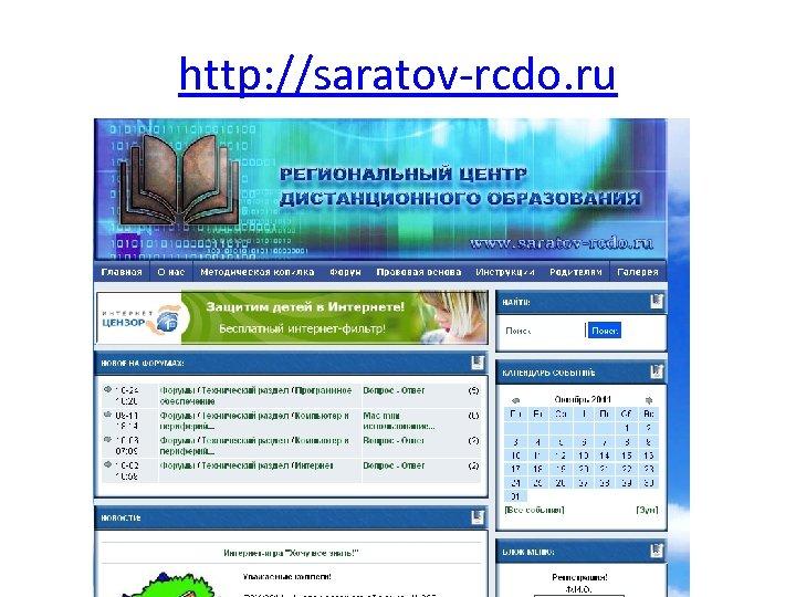 http: //saratov-rcdo. ru