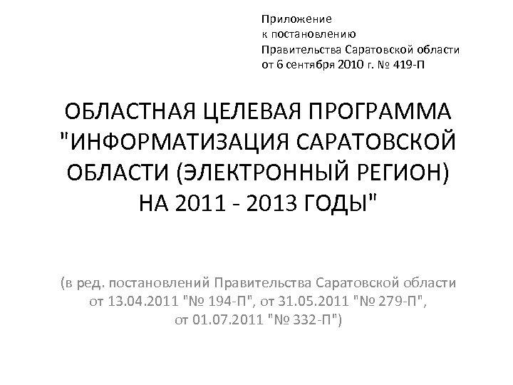 Приложение к постановлению Правительства Саратовской области от 6 сентября 2010 г. № 419 -П