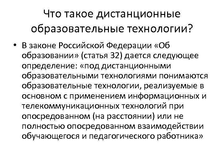 Что такое дистанционные образовательные технологии? • В законе Российской Федерации «Об образовании» (статья 32)
