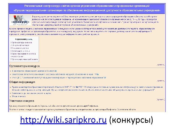 http: //wiki. saripkro. ru (конкурсы)