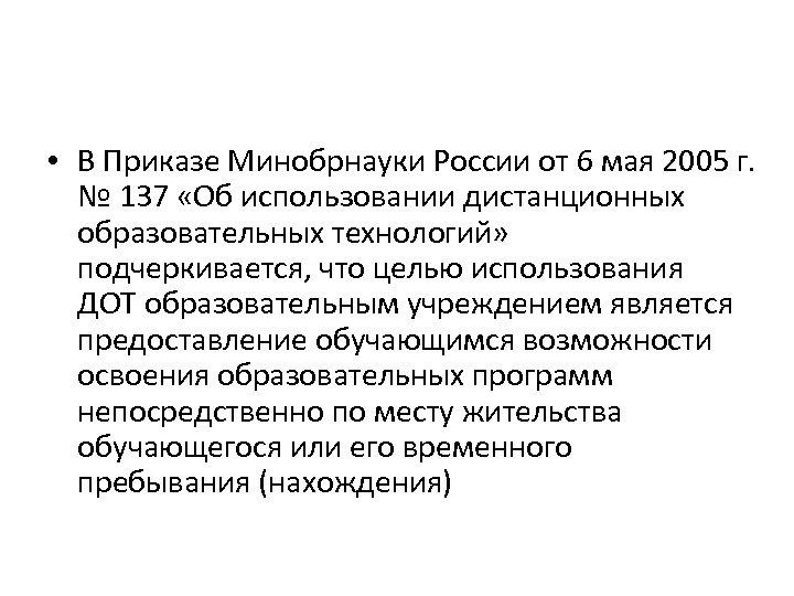 • В Приказе Минобрнауки России от 6 мая 2005 г. № 137 «Об