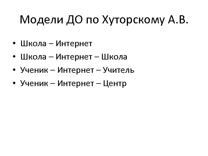 Модели ДО по Хуторскому А. В. • • Школа – Интернет – Школа Ученик