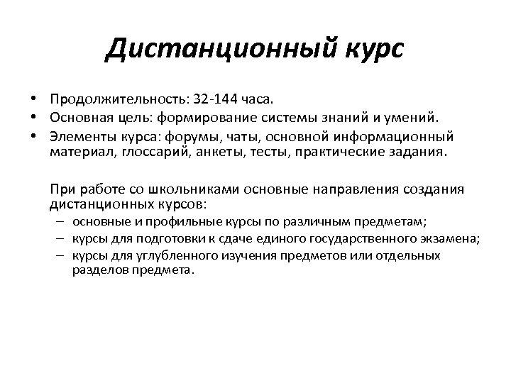 Дистанционный курс • Продолжительность: 32 -144 часа. • Основная цель: формирование системы знаний и